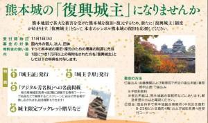 たちかわ支部が熊本城の「復興城主」になりました。