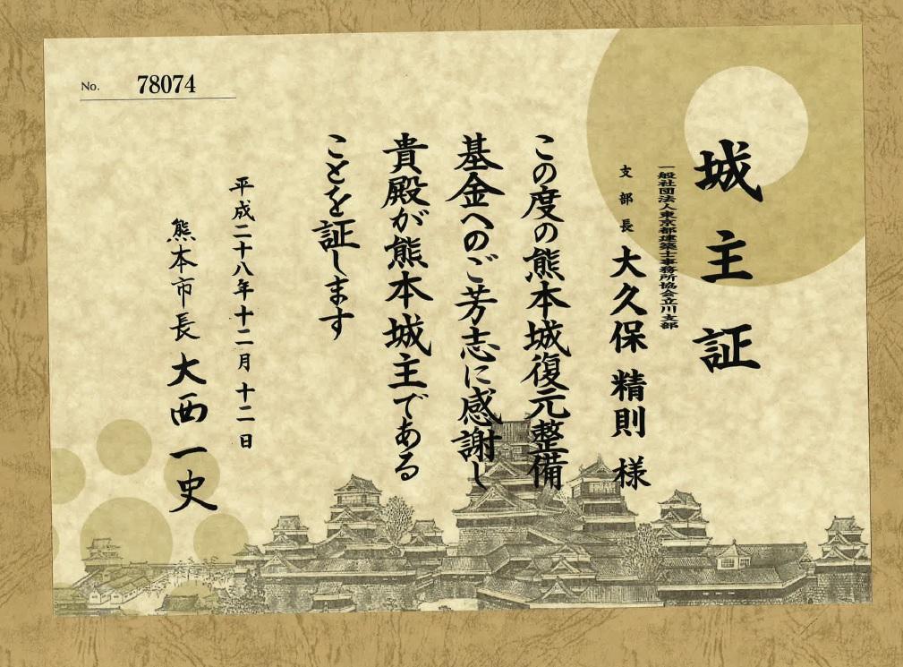 熊本市から城主証が来ました。