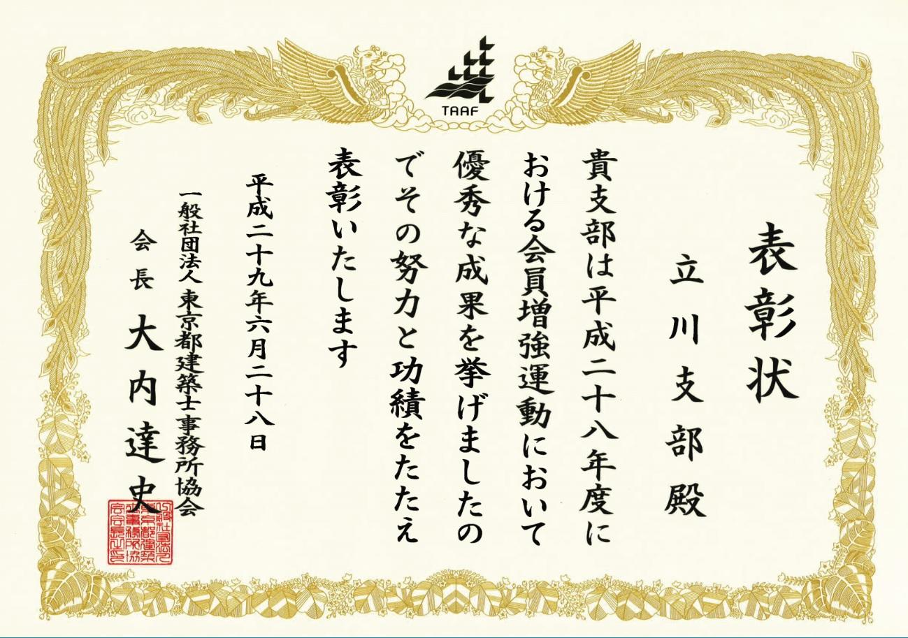 平成28年度会員増強運動において、たちかわ支部が表彰されました!