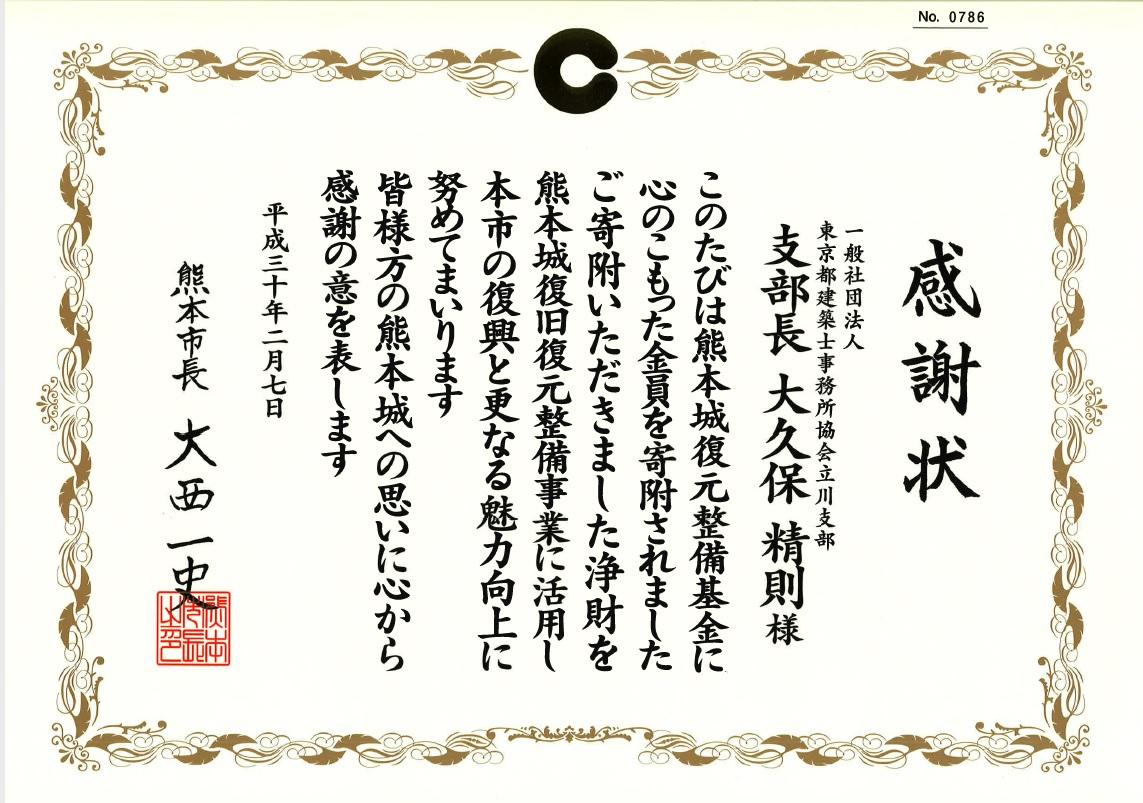 熊本市長から感謝状がきました!