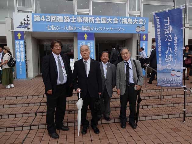 第43回建築士事務所全国大会(福島大会)